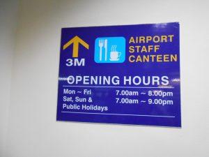 旅行客や一般の人も入れる従業員食堂