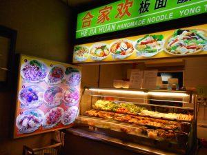 出店2.中華料理店