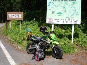 渓流釣りには110ccのバイクでケモノ道に入ります
