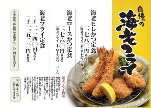 かつき亭「エビフライ定食」