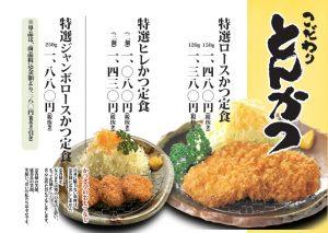 かつき亭「トンカツ定食」