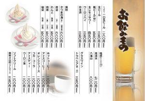 かつき亭「飲み物」