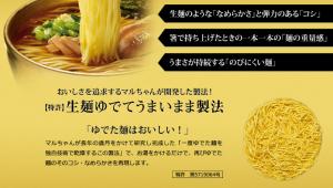 マルちゃん正製カップ・生麺製法