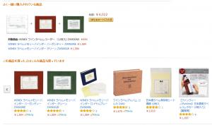Label memory correction @Amazon
