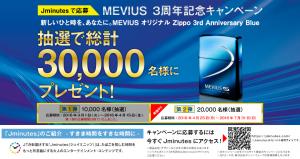MEVIUS 3周年記念キャンペーン