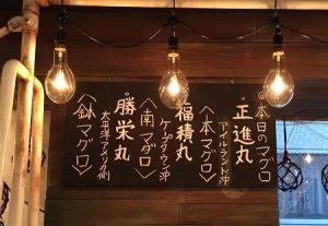 ニッポンまぐろ漁業団 店内02