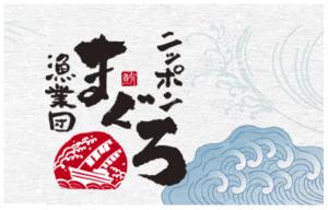 ニッポンまぐろ漁業団Logo