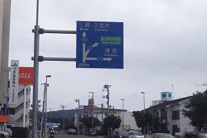 国道134号 横須賀市北久里浜駅付近