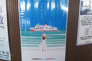 東京湾フェリー・ポスター