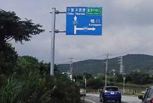 国道127号 富津市上総湊(かずさみなと)付近