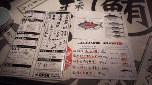 ニッポンまぐろ漁業団メニュー01