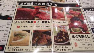 ニッポンまぐろ漁業団メニュー02