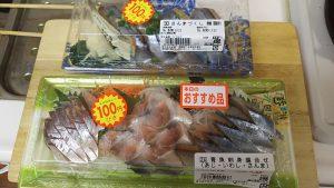 「青魚刺身盛合せ」「さんま握り寿司」